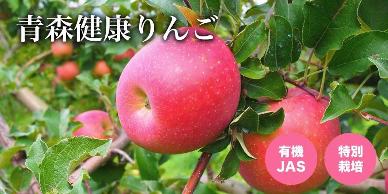 青森健康リンゴ