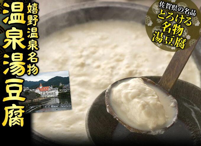 8500237_1  温泉湯豆腐
