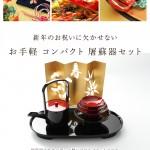3to-03_02 お屠蘇