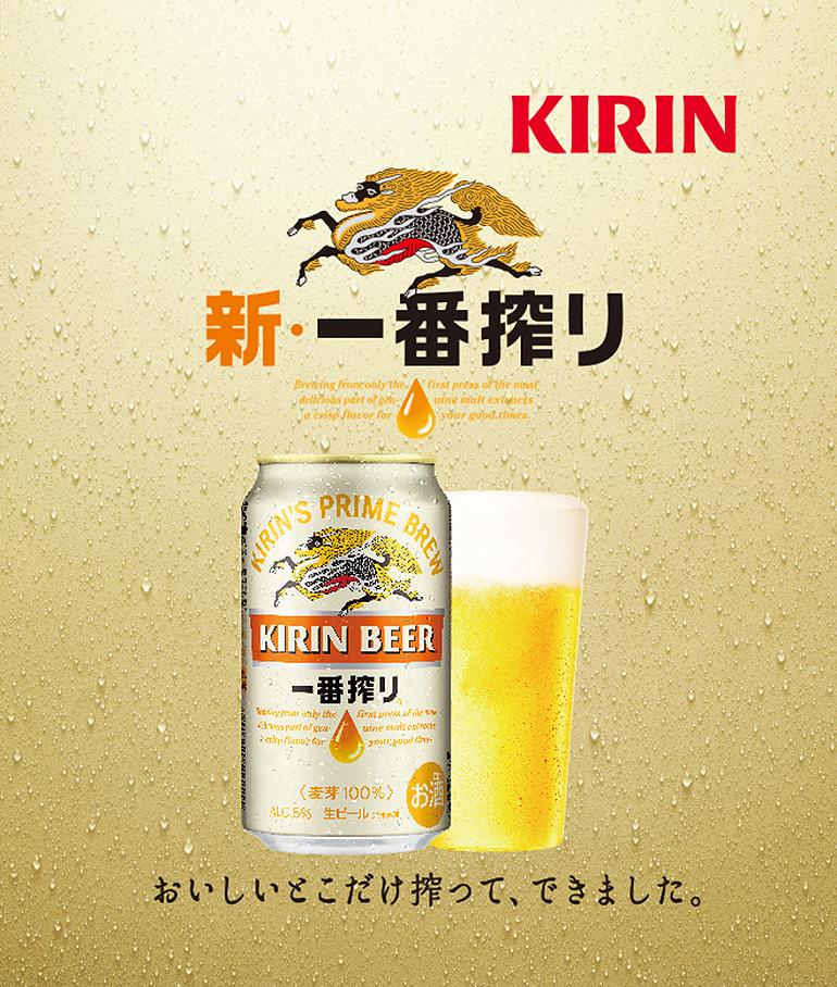 ichiban_normal_01  ビール3