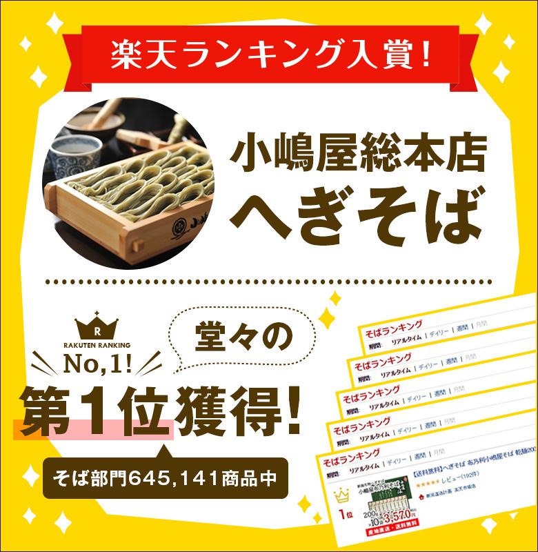 ranking_0038-001 そば6