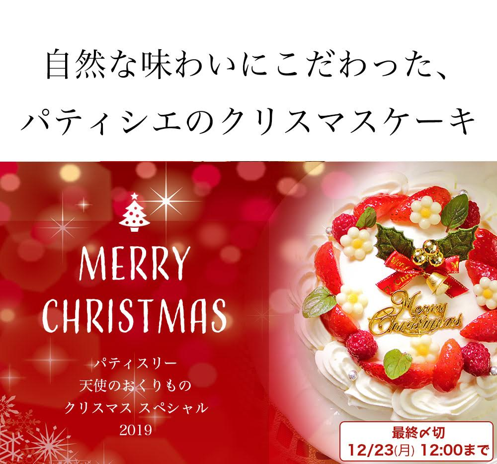 header_xmas2019a クリスマス5