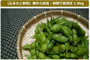 キャプチャ 枝豆6