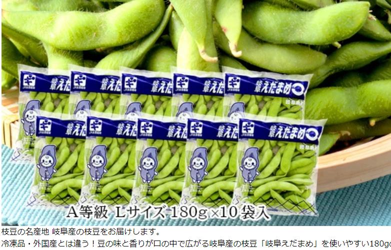 キャプチャ 枝豆7