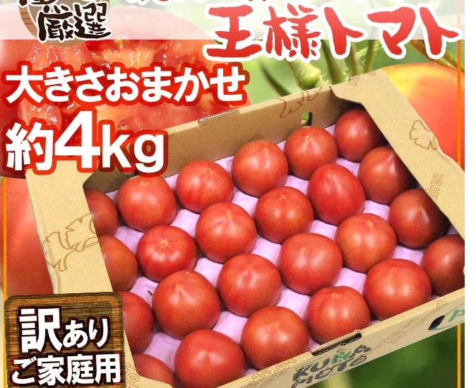 キャプチャ tomato8