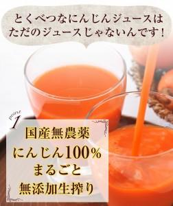 0111page_ninjin_01