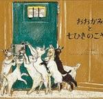 オオカミと7匹の子